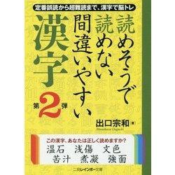 読めそうで読めない間違いやすい漢字〈第2弾〉 改装改訂新版 (二見レインボー文庫) [文庫]