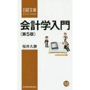会計学入門 第5版 (日経文庫) [新書]
