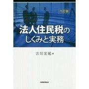 法人住民税のしくみと実務 六訂版 [単行本]