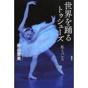 世界を踊るトゥシューズ-私とバレエ [単行本]