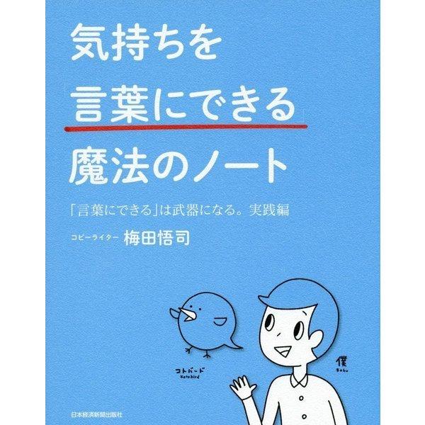 気持ちを言葉にできる魔法のノート―「言葉にできる」は武器になる。実践編 [単行本]