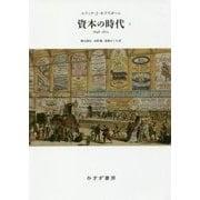 資本の時代〈1〉1848-1875 新装版 [単行本]