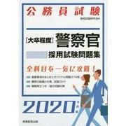 公務員試験 大卒程度警察官採用試験問題集〈2020年度版〉 [単行本]