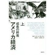 アメリカ経済―成長の終焉〈上〉 [単行本]