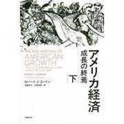 アメリカ経済―成長の終焉〈下〉 [単行本]