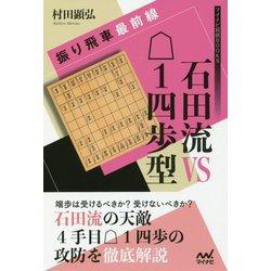 振り飛車最前線 石田流VS後手1四歩型(マイナビ将棋BOOKS) [単行本]