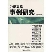 労働実務事例研究〈平成30年版〉 [単行本]