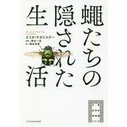 蝿たちの隠された生活(大英自然史博物館シリーズ) [単行本]