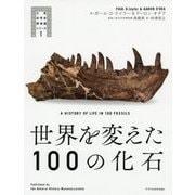 世界を変えた100の化石(大英自然史博物館シリーズ〈1〉) [単行本]