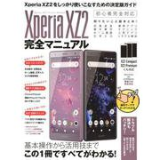 Xperia XZ2完全マニュアル [単行本]