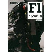 F1テクノロジー考-F1機械工学大全2 [単行本]