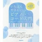 いちばんやさしいピアノ・コード入門―弾きながら覚える実践型コード理論入門書 [単行本]