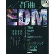 作曲EDM―DTMからカルチャーシーンまで [単行本]