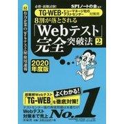 8割が落とされる「Webテスト」完全突破法〈2 2020年度版〉―必勝・就職試験!TG-WEB・ヒューマネージ社のテストセンター対策用 [単行本]