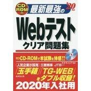 CD-ROM付 最新最強のWebテストクリア問題集〈'20年版〉 [単行本]