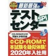 CD-ROM付 最新最強のテストセンター〈'20年版〉 [単行本]