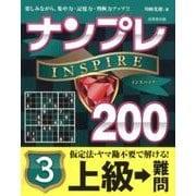 ナンプレINSPIRE200上級→難問 3 [単行本]