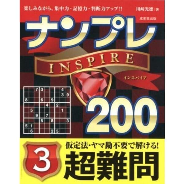 ナンプレINSPIRE200超難問 3 [単行本]
