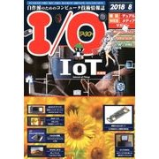 I/O (アイオー) 2018年 08月号 [雑誌]