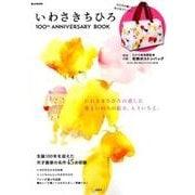 いわさきちひろ 100th ANNIVERSARY BOOK (e-MOOK) [ムック・その他]