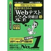 8割が落とされる「Webテスト」完全突破法〈3 2020年度版〉―必勝・就職試験!WEBテスティング(SPI3)・CUBIC・TAP・TAL対策用 [単行本]