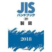 JISハンドブック 2018-59 [単行本]