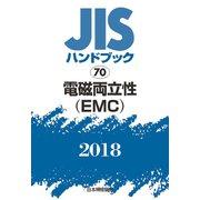 JISハンドブック 2018-70 [単行本]