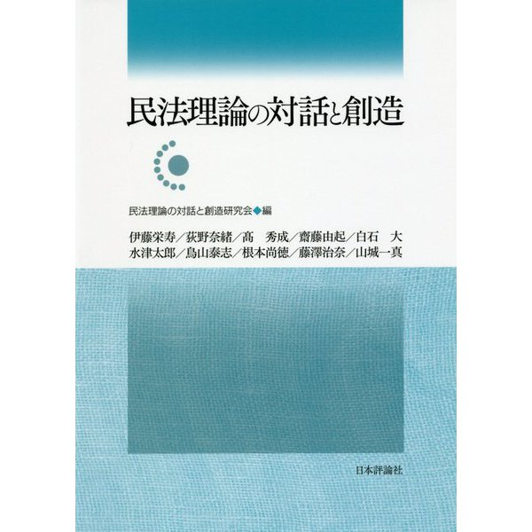 民法理論の対話と創造 [単行本]