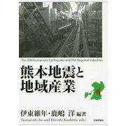 熊本地震と地域産業 [単行本]