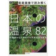 衛星画像で読み解く日本の温泉82―北海道から九州までの天然温泉を探る [単行本]