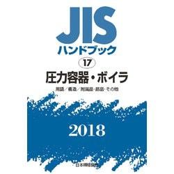 JISハンドブック 2018-17 [単行本]