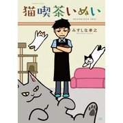 猫喫茶いぬい(バンブー・コミックス) [コミック]