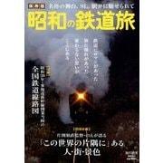 昭和の鉄道旅 2018年 08月号 [雑誌]