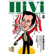 HiVi (ハイヴィ) 2018年 08月号 [雑誌]