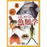 """はじめての魚類学―""""好き""""から魚博士へ! [単行本]"""