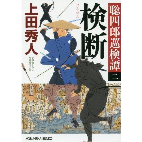 検断―聡四郎巡検譚〈2〉(光文社時代小説文庫) [文庫]