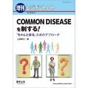 COMMON DISEASEを制する!-「ちゃんと診る」ためのアプローチ [単行本]