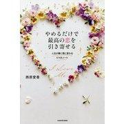 やめるだけで最高の恋を引き寄せる―人生が瞬く間に変わる5つのノート [単行本]