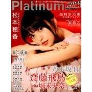 Platinum FLASH Vol.5(光文社ブックス 137) [ムックその他]