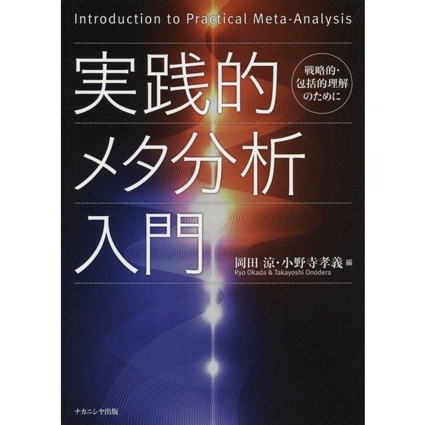 実践的メタ分析入門―戦略的・包括的理解のために [単行本]