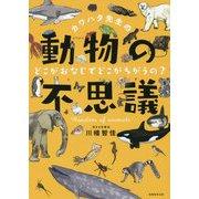 カワハタ先生の動物の不思議―どこがおなじでどこがちがうの? [単行本]