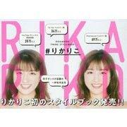 #りかりこ―RIKA&RIKO TWINS STYLE BOOK [単行本]