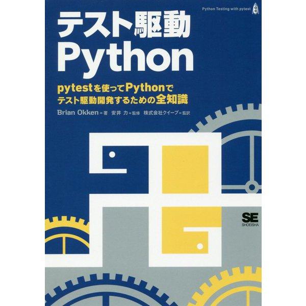 テスト駆動Python [単行本]