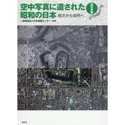空中写真に遺された昭和の日本 西日本編―戦災から復興へ [単行本]