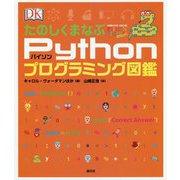 たのしくまなぶPythonプログラミング図鑑 [単行本]