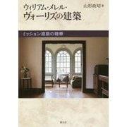 ウィリアム・メレル・ヴォーリズの建築―ミッション建築の精華 [単行本]