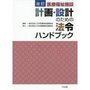 医療福祉施設 計画・設計のための法令ハンドブック 改訂版 [単行本]