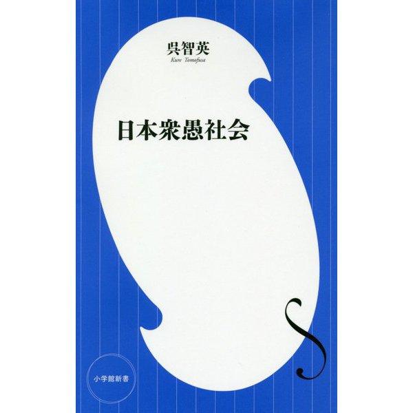 日本衆愚社会(小学館新書) [新書]