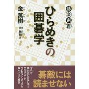 ひらめきの囲碁学(碁楽選書) [単行本]