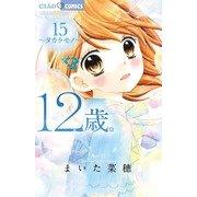 12歳。15 ~タカラモノ~ サマーマステ&ミラー付き限定版(ちゃおコミックス)